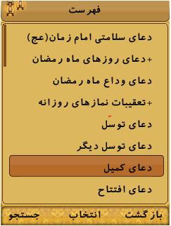 دانلود دعای چهل کلید برای موبایل کتابخانه مجازی موبایل نای ذی - دعای توسل