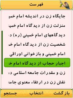 کتاب امام ، زن ، حجاب ساخته شده با ورژن نهایی نرم افزار کاتب